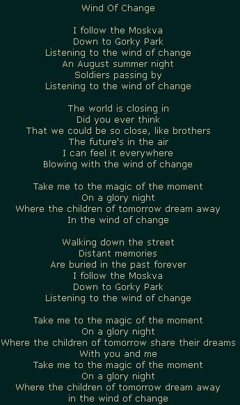 Ветер изменений