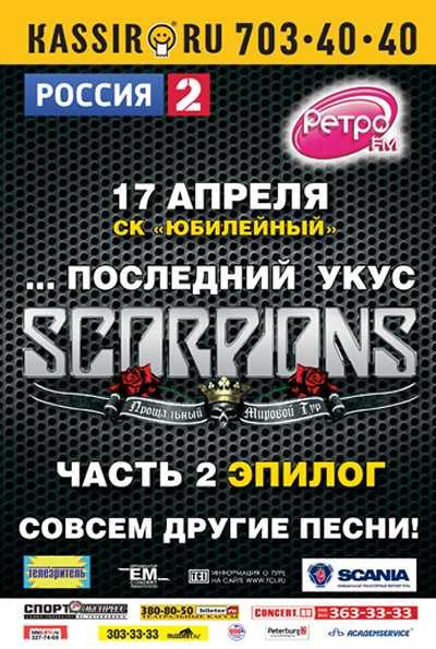 Scorpions в Санкт Петербурге!