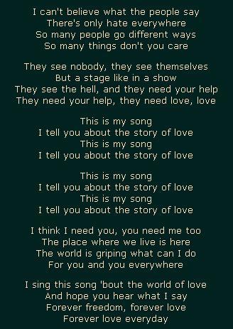 Песнь моя
