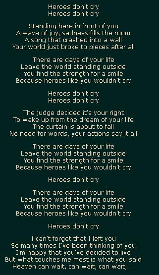 Герои не плачут